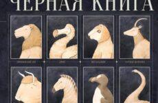 Черная книга животных. Животные, занесённые в черную книгу